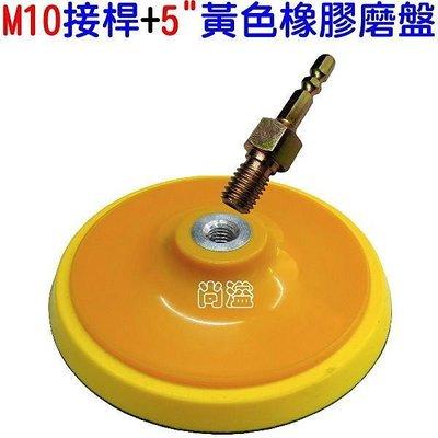 六角轉M10接桿+黃色5吋魔鬼氈橡膠磨盤(衝擊起子機或插電式電鑽皆適用)(電鑽變砂紙機)