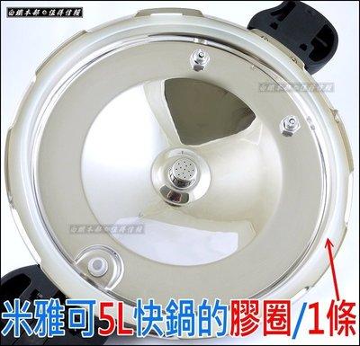 白鐵本部㊣Miyaco【米雅可 6+1安全壓力鍋5L壓力鍋快鍋的專用 大膠圈/膠條 1條】防漏氣,要定期更換矽膠圈