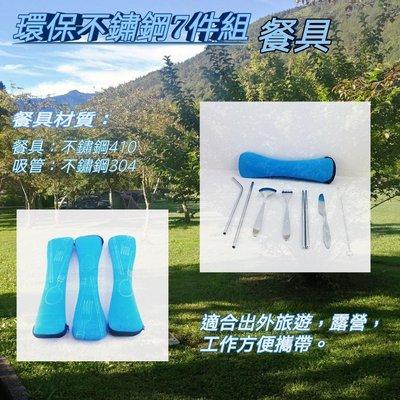 【超商店到店免運費】吸管餐具7件套組 不鏽鋼吸管餐具