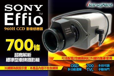 監視器 SONY Effio 700條 超高解析車牌 攝影機 960H CCD 八段手動可調快門 OSD選單 櫃台 監控