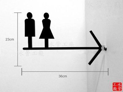 ✚ 水管工廠 ✚ 立體箭頭廁所 洗手間 指示牌 男女化妝室 標示牌 告示牌 輕工業風辦公室民宿辦公室尼克卡樂斯餐廳咖啡廳