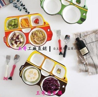 【王哥】兒童 餐盤創意 陶瓷 分格 盤子 可愛 卡通  餐盤 巴士 汽車盤 家用飯碗 早餐盤DX-119020