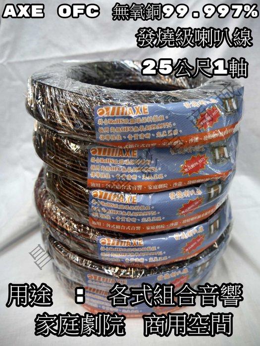 【昌明視聽】AXE 發燒級喇叭線 100蕊OFC無氧銅線99.997% 整捆約25公尺 整捆賣批發價 另有75公尺1捆