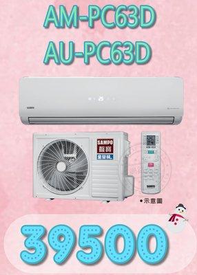 【網路3C館】【來電批價39.5K】《SAMPO聲寶10-13坪全變頻單冷分離式冷氣AM-PC63D/AU-PC63D》