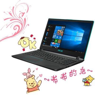 ~布布的店~ASUS X560UD-0101B8550U i7-8550U/GTX 1050/256G SSD/15吋藍