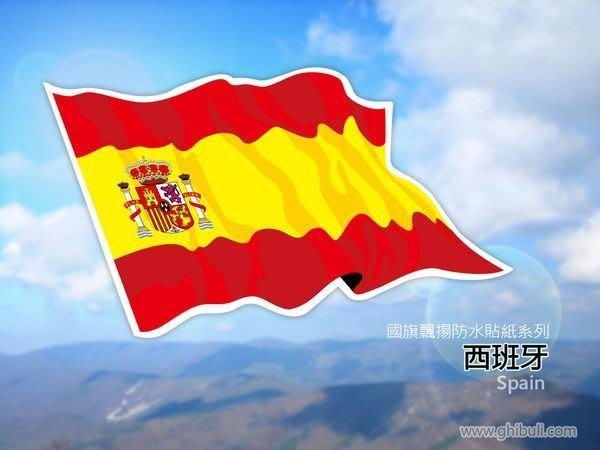 【國旗貼紙專賣店】西班牙國旗飄揚貼紙/汽車/機車/抗UV/防水/3C產品/Spain/各國均有販售