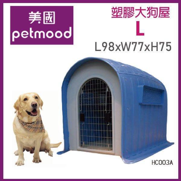 湯姆大貓 預購【D1002】《HC003A大型L號 塑膠狗屋》美國petmood  塑膠大狗屋 附不鏽鋼門狗圍欄狗柵欄