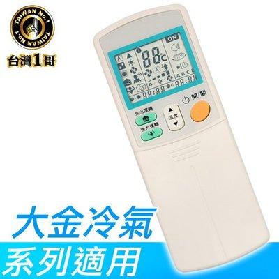 快速出貨。台灣一哥 大金DAIKIN冷氣遙控器 (TM-8204 變頻分離式冷氣都適用)