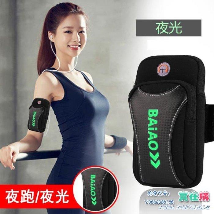 跑步手機臂包男女款通用蘋果8健身運動手機臂套袋手腕包裝備7plus【米拉公主】