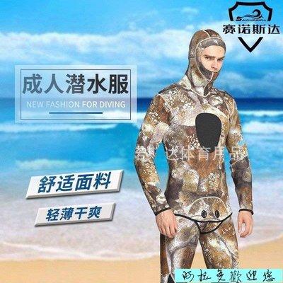 阿拉多-新款3加厚保暖潛水服 連帽潛水服兩件套速干防曬速干長袖水母衣 38