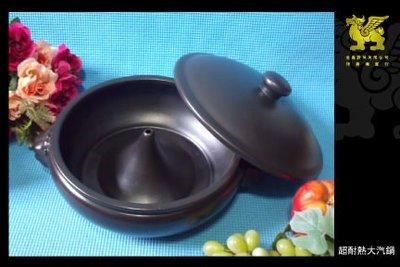 《信義磁器行》台灣製 超耐熱大陶瓷汽鍋+小陶瓷汽鍋