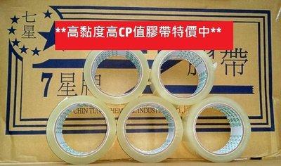 七星牌 厚度4條 48mm*90Y 透明膠帶 封箱膠帶 OPP膠帶[優惠價15元]一箱160卷免運費送一切台
