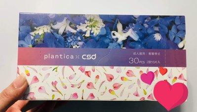 現貨 康是美聯名款 Plantica(僅防塵,非醫療)Plantica xCSD聯名口罩