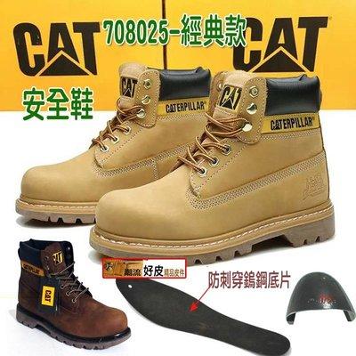潮流好皮-CAT-8025經典款安全鞋鋼頭鞋 防刺鞋 防砸鞋 固特異工作鞋 CAT挖土機工作鞋防水透氣耐超耐磨不怕髒