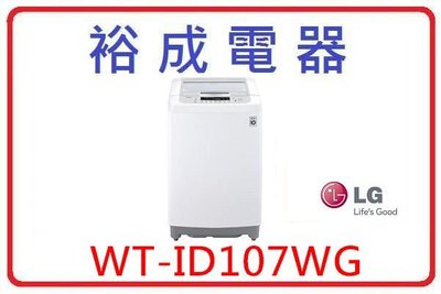 【裕成電器.來電下殺優惠】LG 10公斤Smart變頻洗衣機 WT-ID107WG 另售 NA-V120DBS