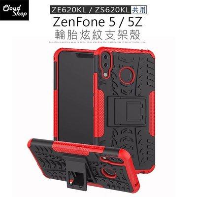 輪胎紋 手機殼 ASUS ZenFone 5 ZE620KL X00QD / 5Z ZS620KL 支架 矽膠 軟殼 防