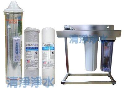 【清淨淨水店】美國Everpure H104三道型不銹鋼腳架型淨水器生飲級搭配NSF濾心+NSF無鉛鵝頸賣3650元