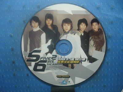 [無殼光碟]DD  5566  成軍全紀錄 VCD