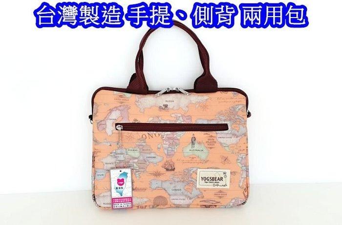 【YOGSBEAR】H 台灣製造 手提袋 7~10吋 平板袋 手提包 筆電包 斜背包 YG07