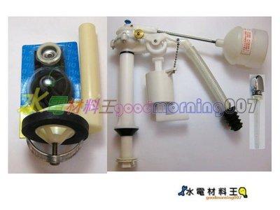 ☆水電材料王☆台製 和成可用 HCG 耐高壓單體水箱零件-整組 C4232 C4230 C300 C3340 適用