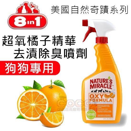 *COCO*美國8in1自然奇蹟-犬用雙效去漬除臭劑(超氧橘子精華)24oz/709ml天然柑橘香味,無毒性,消除尿臭味