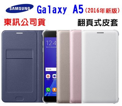 東訊公司貨 Samsung Galaxy A5 (2016年新版)專用 原廠皮革翻頁式皮套 可插卡 側掀皮套 側掀 保護