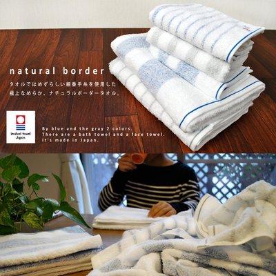 拉薩夫人◎日本代購◎日本 今治認證的毛巾 漸層線條款(款式B)(BATH TOWEL)2條組 共4色可搭