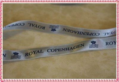 全新皇家哥本哈根ROYAL COPENHAGEN Denmark 專櫃正品緞帶