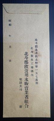 AA26(彰化老文獻)日治時期『北斗郡飲用冰販賣業者組合』老信封