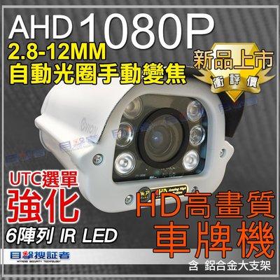 目擊者 AHD 1080P SONY 手動變焦 2.8-12mm  自動光圈 紅外線 車牌機 防護罩 監視器 攝影機