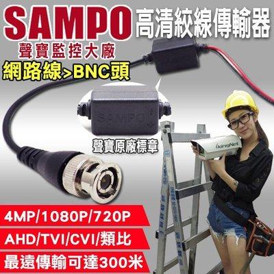 聲寶絞線 SAMPO AHD TVI 400萬 1440P 1080P 720P 960H 雙絞傳輸器 BNC頭 台灣製 新北市