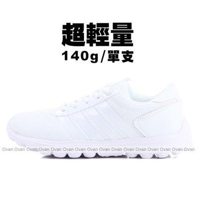Ovan 男女款 單只140G超輕量 休閒運動鞋 學生鞋 小白鞋 太空鞋