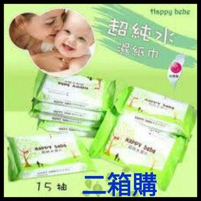 免運 Happy bebe 有蓋超純水濕紙巾 隨手包 15抽×60包 二箱購