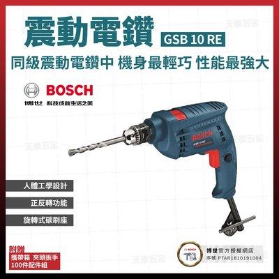 BOSCH震動電鑽 GSB 10 RE VP 06012161C1 [天掌五金]