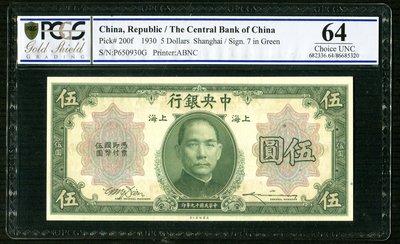 中央銀行-民國19年5元-P650930G-生日鈔評級PCGS64分