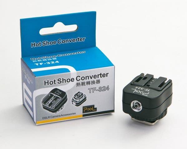 呈現攝影-品色 TF-324熱靴轉換器 索尼SONY閃燈轉換佳能CANON或尼康NIKON 有現貨