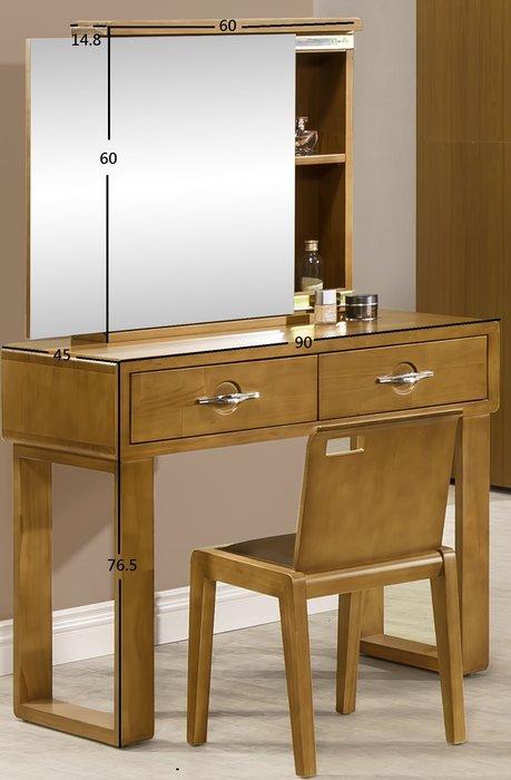 【全台家具批發網】 AL 貝雅系列 全實木 3尺 化妝台 (含椅) (F704) 台灣製造 傢俱工廠直營特賣