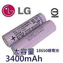 韓國 LG樂金 18650 3400mAh 鋰電池 F1L NCR18650B 3400 手電筒 風扇 充電鋰電池 電池