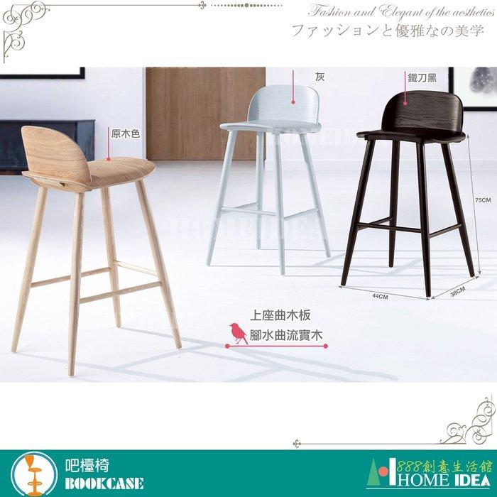 『888創意生活館』047-C671-2曲木板吧台椅B386$4,500元(25吧檯椅吧檯升降椅休閒椅高腳椅)台南家具