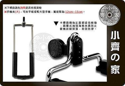 小齊的家 手機夾 平板夾 IPAD mini ACER 自拍 拍照 7吋平板 三腳架 夾 固定夾 可伸縮15cm內 大號