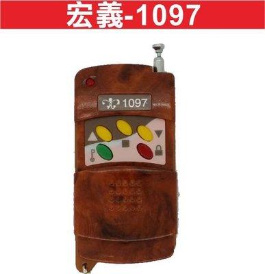 {遙控器達人}宏義-1097 自行撥碼 發射器 快速捲門 電動門遙控器 各式遙控器維修 鐵捲門遙控器 拷貝