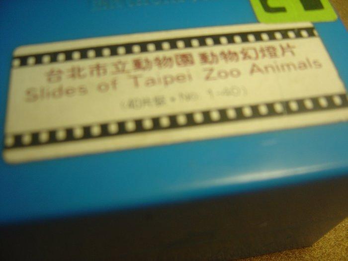 二手_60.70年代台北市立動物園早期老彩色幻燈片絕版片40片_免郵