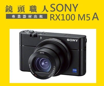 ☆ 鏡頭職人☆ (  租單眼 租相機  ) ::: SONY RX100 M5A VA 4K 出租 師大 板橋 楊梅