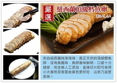 【頂級紐西蘭 天然鱈魚卵 熟魚卵 25...