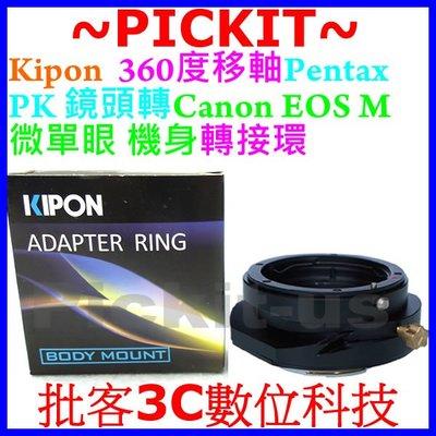 360度移軸TILT KIPON賓得士 PENTAX PK K鏡頭轉佳能Canon EOS M EF-M微單眼機身轉接環