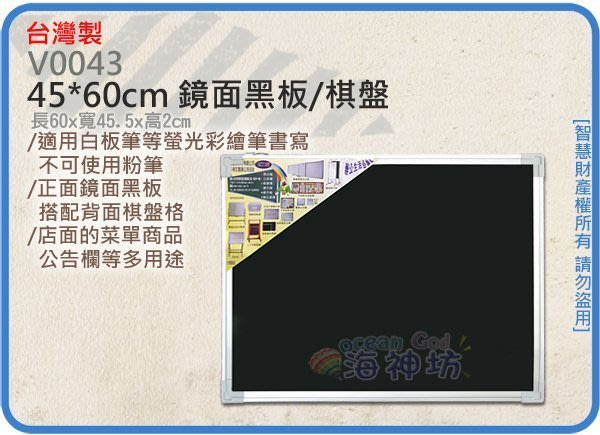 =海神坊=台灣製 V0043 45*60cm 鏡面黑板/棋盤 鋁框磁性黑板 辦公室 教室 學校 開會 6入1400元免運