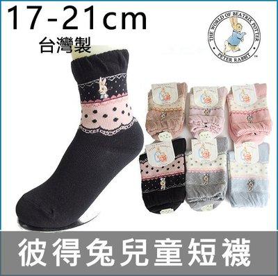 【ZENPU】彼得兔Peter Rabbit精繡點點兒童短襪-粉-外銷款-英國品牌-台灣製造17-21CM