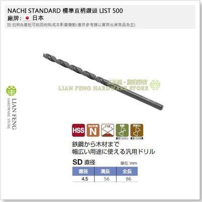 【工具屋】*含稅* NACHI 4.5...
