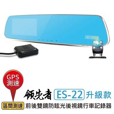 領先者 ES-22 GPS測速 倒車顯影 防眩光 前後雙鏡 後視鏡型行車記錄器(區間測速 黑框升級版)