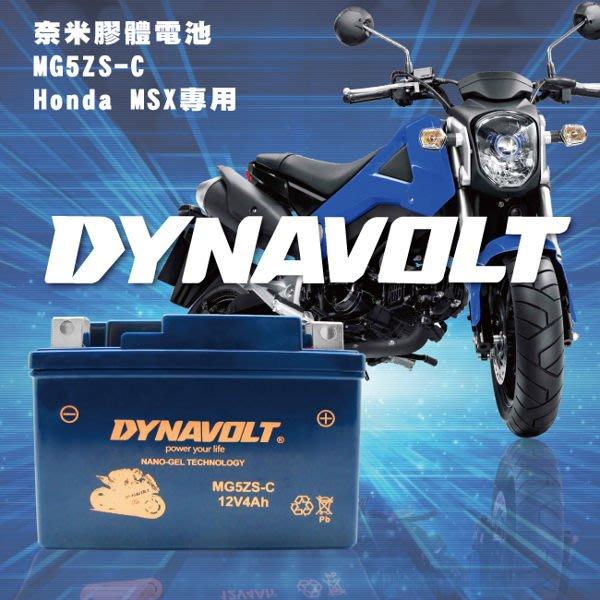 (鋐瑞電池) DYNAVOLT 藍騎士 MG5ZS-C 等同 YTZ5S / HONDA MSX 用電瓶